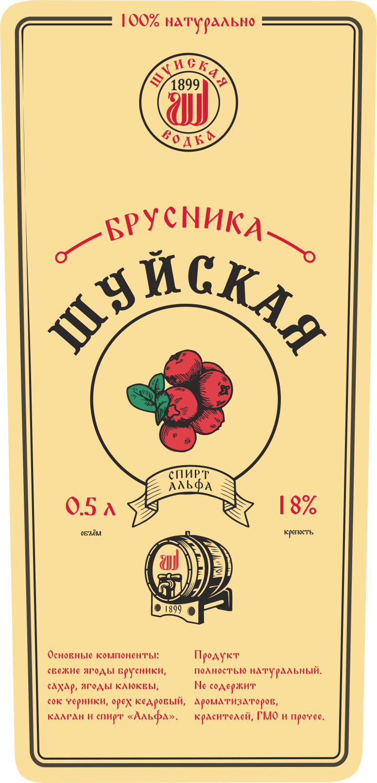 Дизайн этикетки алкогольного продукта (сладкая настойка) фото f_0575f8d92d5a2352.png
