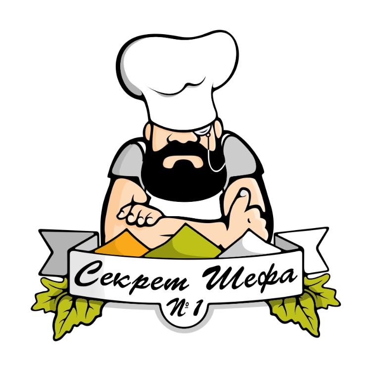 Логотип для марки специй и приправ Секрет Шефа фото f_9255f3fdd023a3cc.jpg