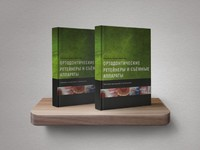 Дизайн и допечатная подготовка обложки книги