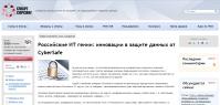 Обзорная статья о российской ИТ компании CyberSafe
