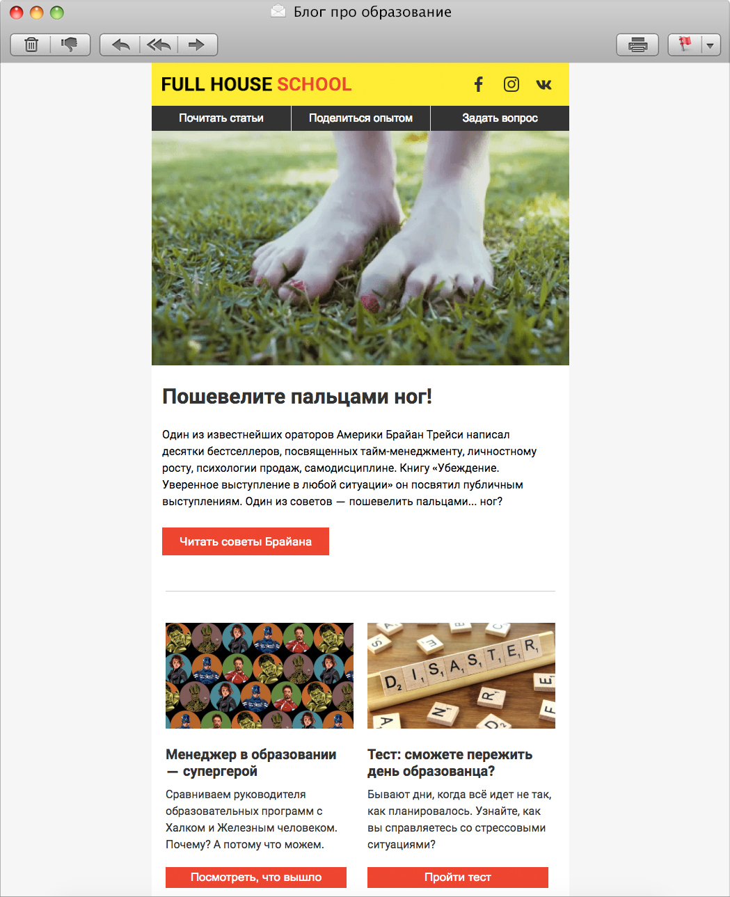 Шаблон для блога образовательного проекта