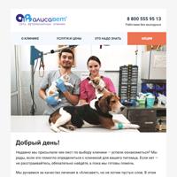 Письмо об истории ветеринарной клиники «Алисавет»