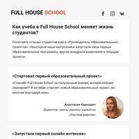 Отзывы учеников для FULL HOUSE SCHOOL