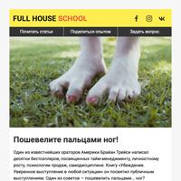 Шаблон для блога FULL HOUSE SCHOOL