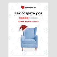 Зимний дизайн для INMYROOM