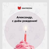 Шаблон для поздравления с днём рождения для INMYROOM