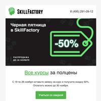 Чёрная Пятница для SkillFactory
