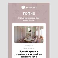 ТОП-статей для INMYROOM