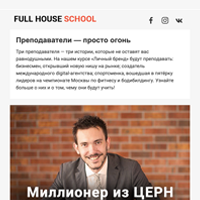 Преподаватели курса для FULL HOUSE SCHOOL