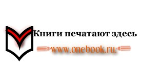 Логотип для цифровой книжной типографии. фото f_4cbc67a040acb.jpg