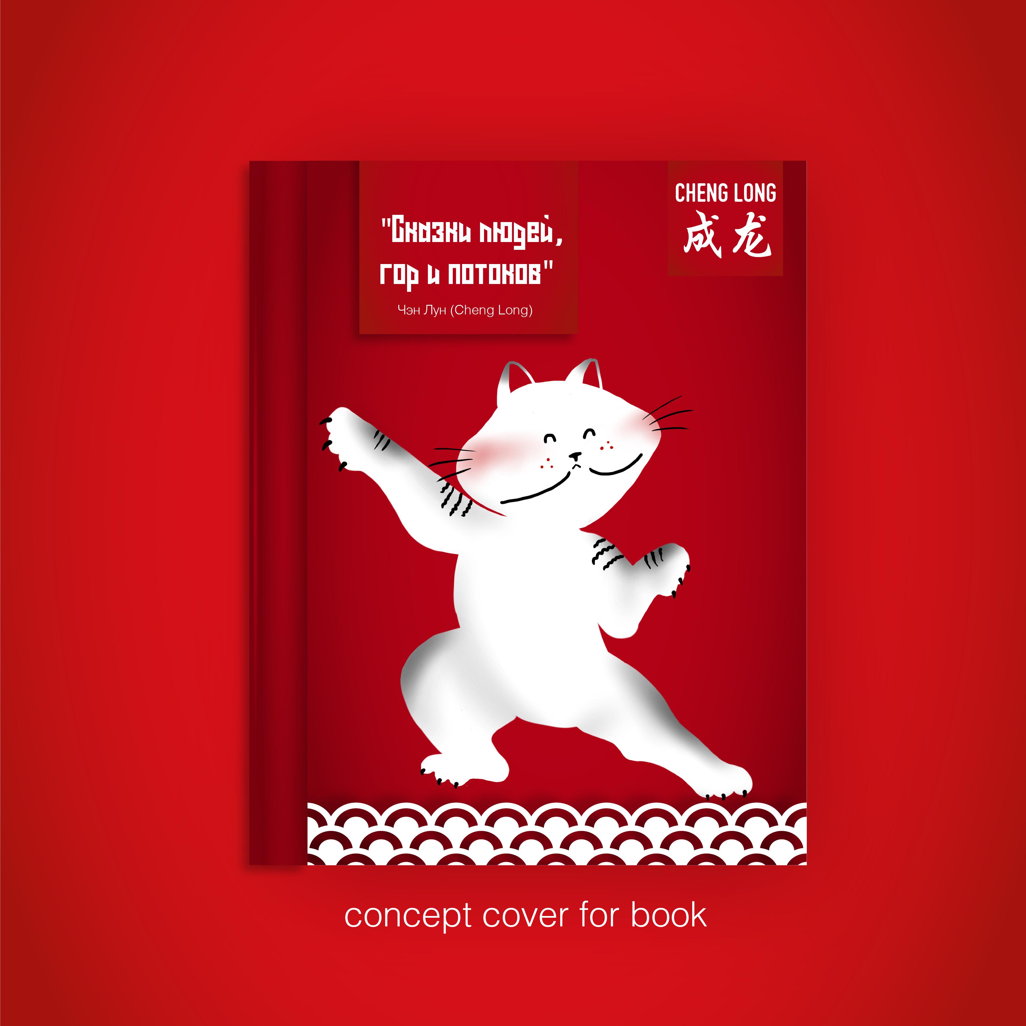 Обложка для книги фото f_7875ecbe275778bc.jpg
