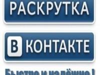 500 РЕАЛЬНЫХ  подписчиков в группу вк