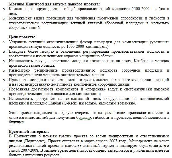 Диплом реорганизация сборочной линии мебельного завода (фрагмент) (анг-рус)