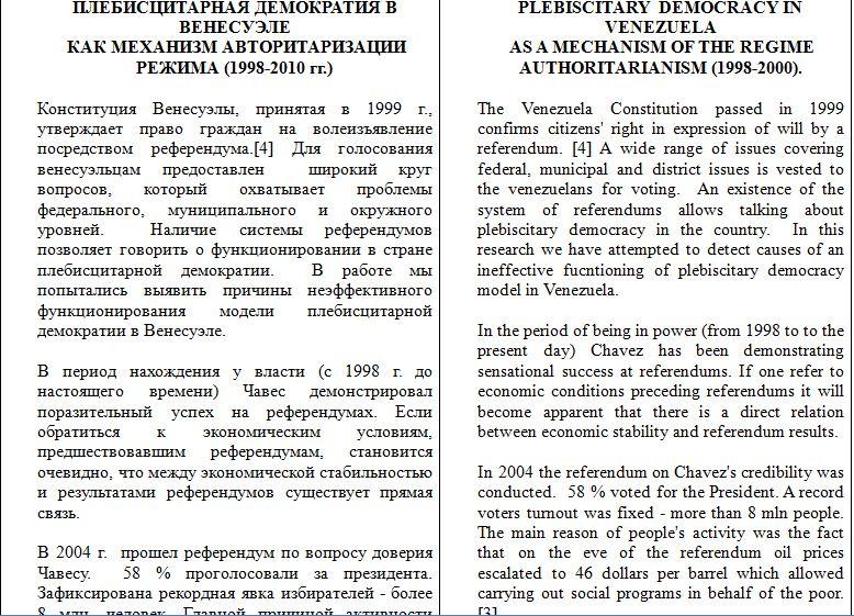 Плебисцитарная демократия в Венесуэле 1998-2010, статья.