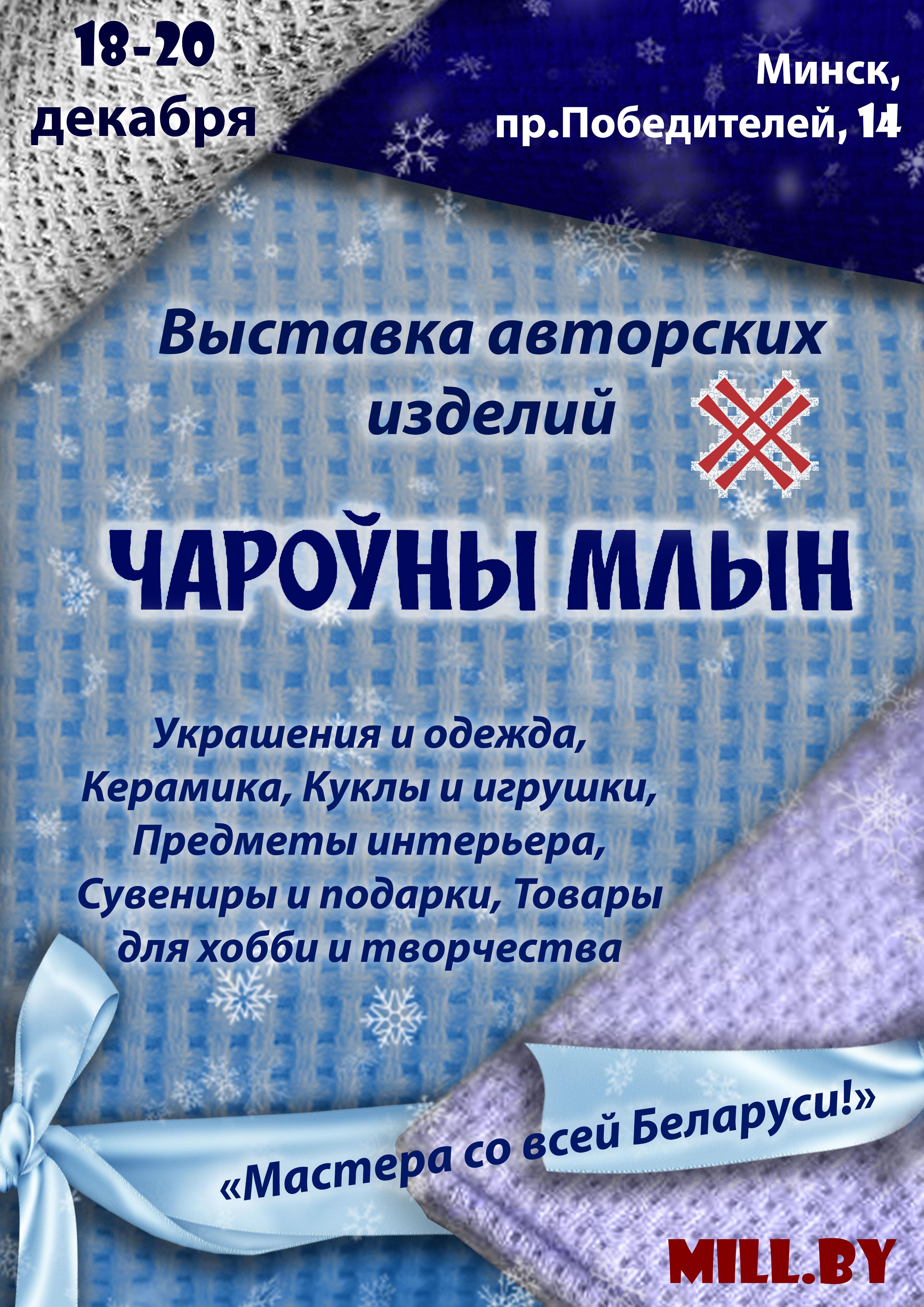 Дизайн новогодней афиши для выставки изделий ручной работы фото f_9945f887fbd3029a.jpg