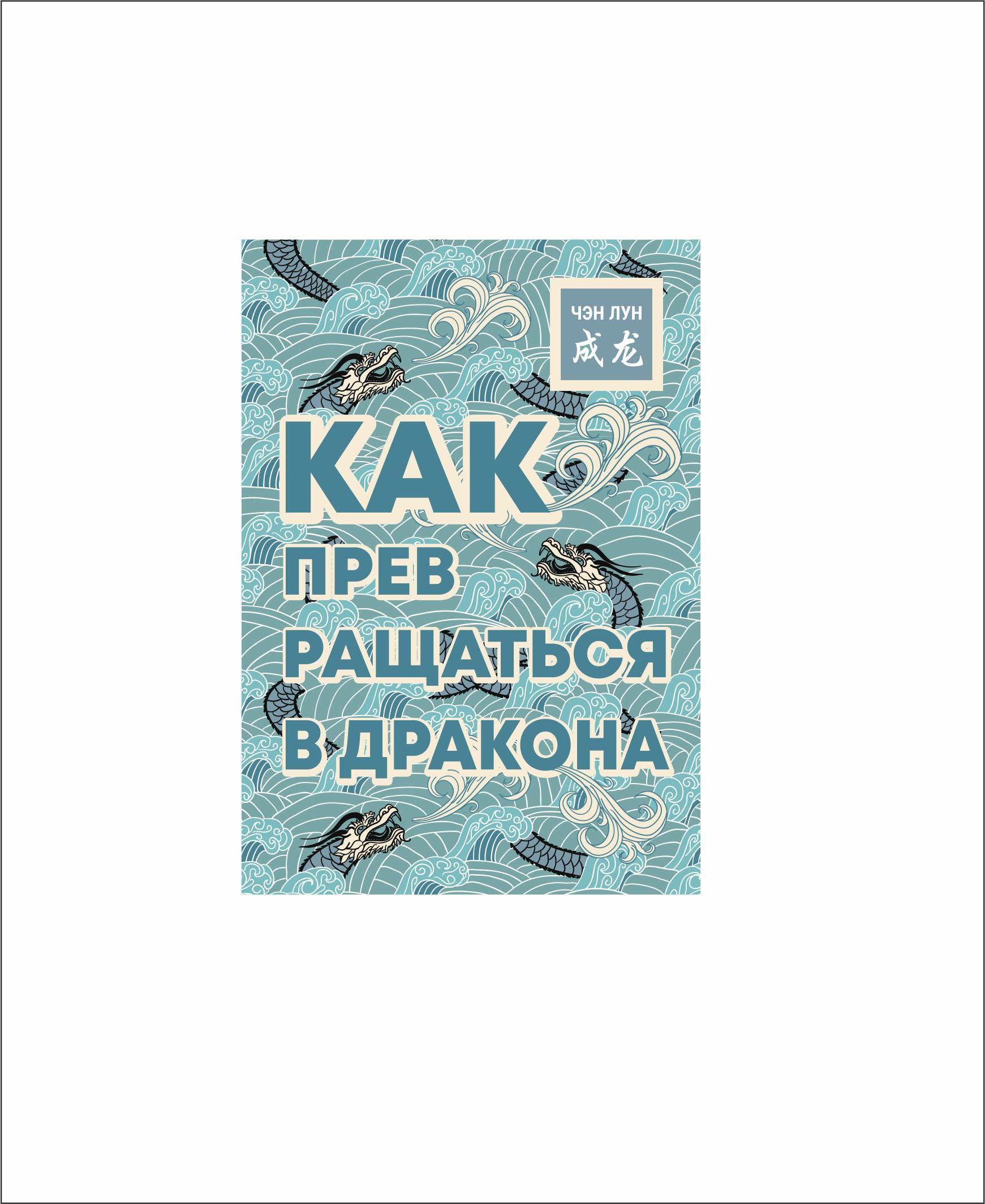 Обложка для книги фото f_5925f453ccc51292.jpg