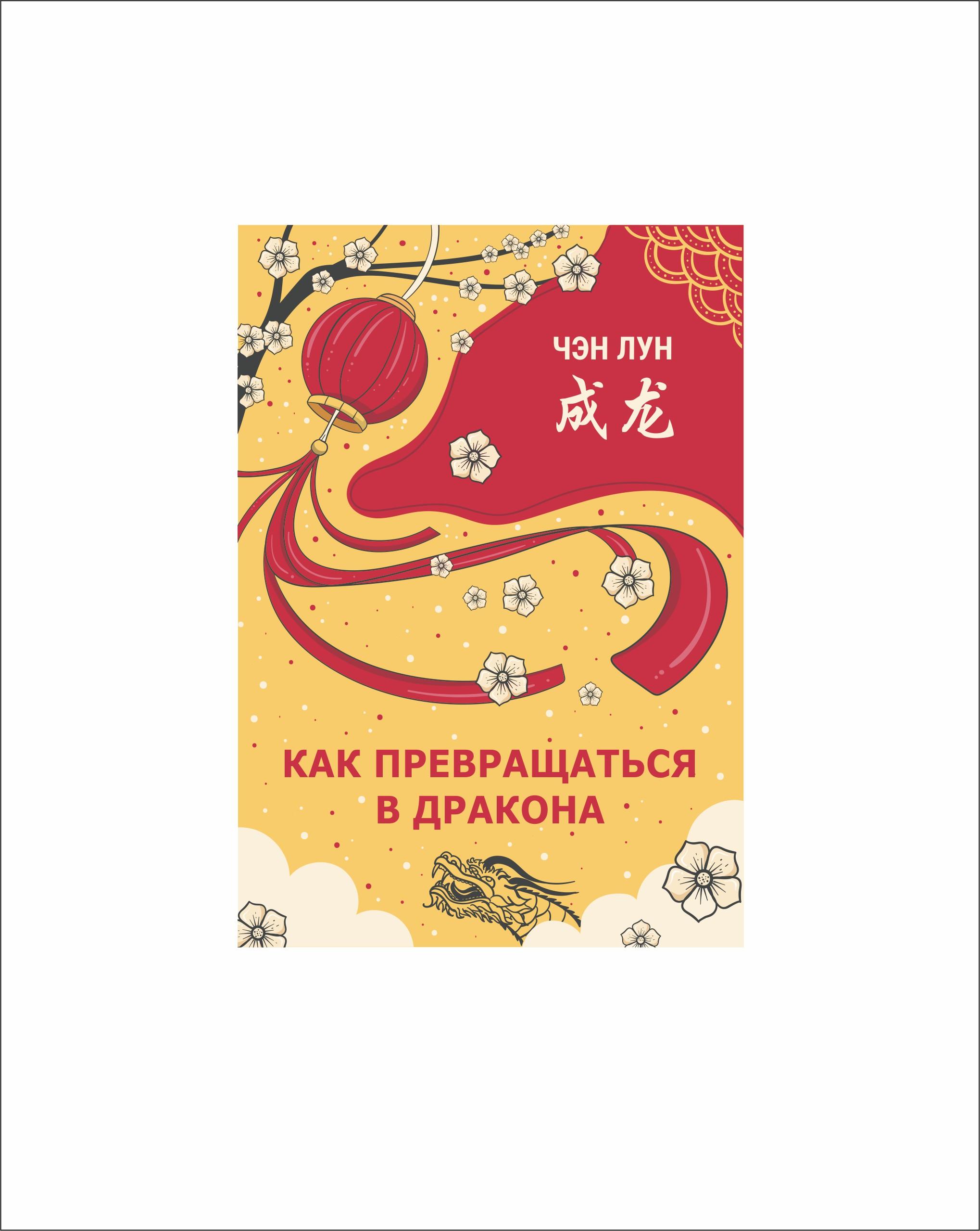 Обложка для книги фото f_7415f453cc497b3f.jpg