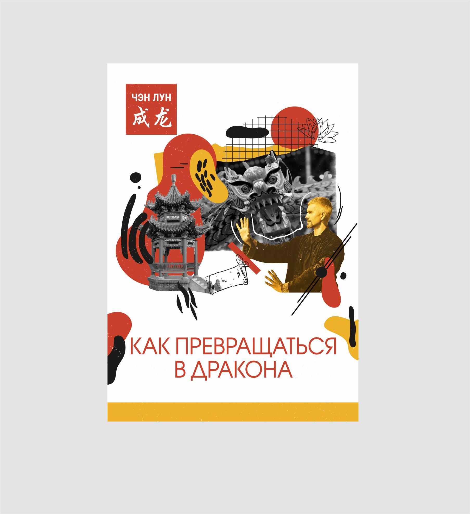 Обложка для книги фото f_8695f529ca1db144.jpg