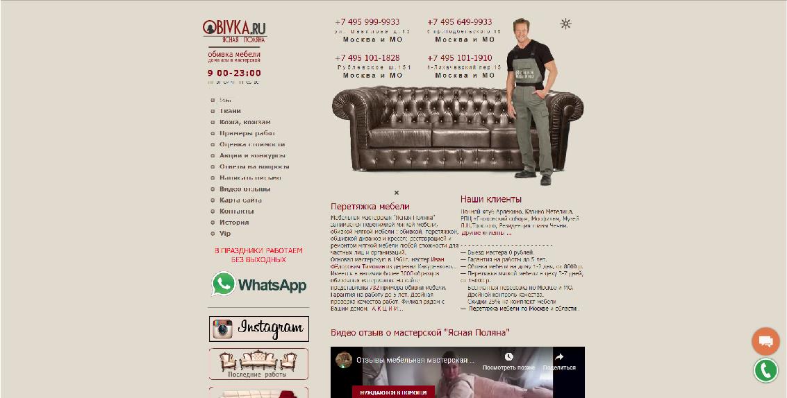 Логотип для сайта OBIVKA.RU фото f_3835c15507539a57.png