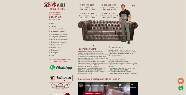 Логотип для сайта OBIVKA.RU фото f_5725c1553233ca50.png
