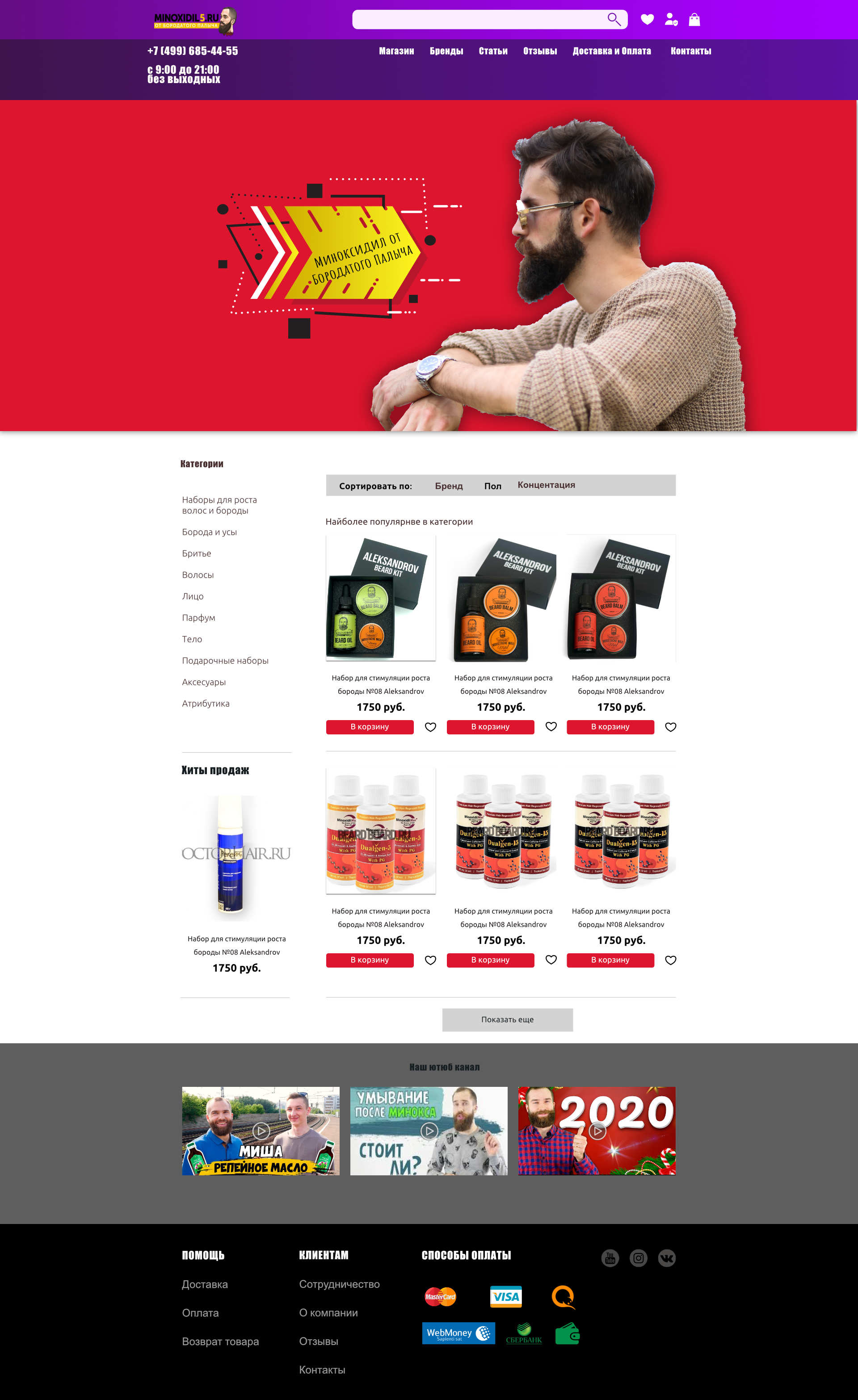 Дизайн главной страницы интернет-магазина фото f_2915e22fdc01a6b4.jpg