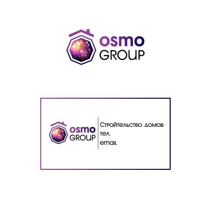 Создание логотипа для строительной компании OSMO group  фото f_12359b5c22718544.jpg