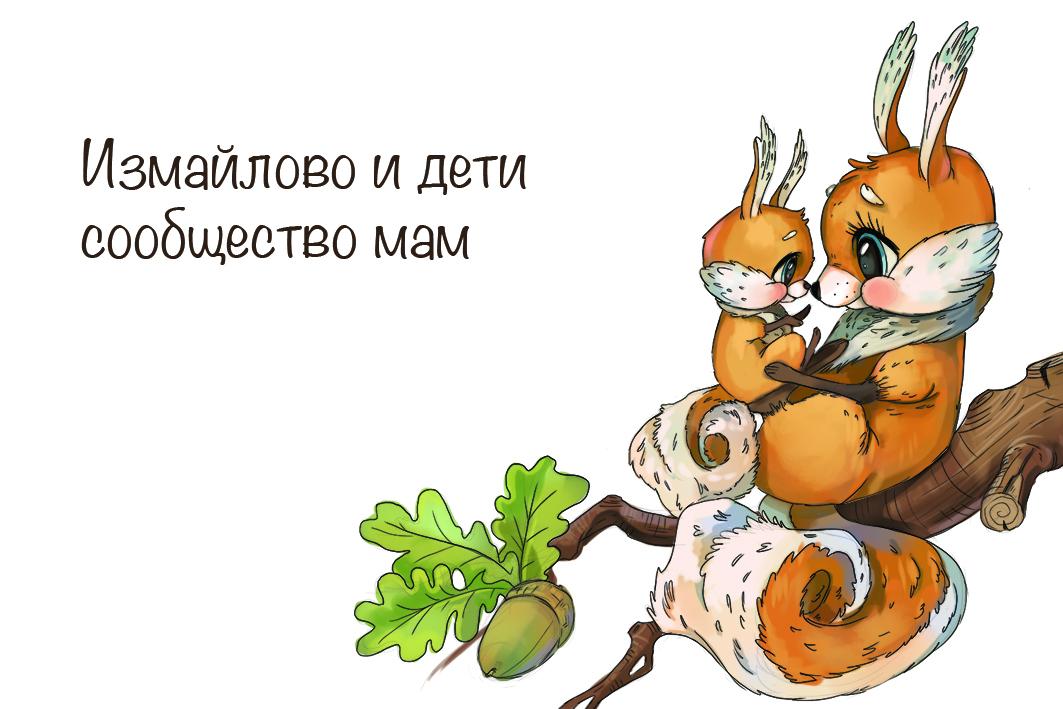 Конкурс на создание макета визиток сообщества мам (белочки). фото f_94159b6e8e17dbd7.jpg