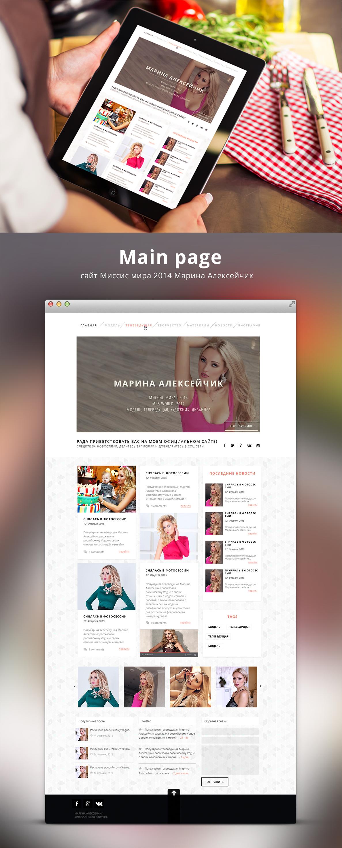 Дизайн главной страницы сайта - Миссис мира 2014 Марина Алексейчик