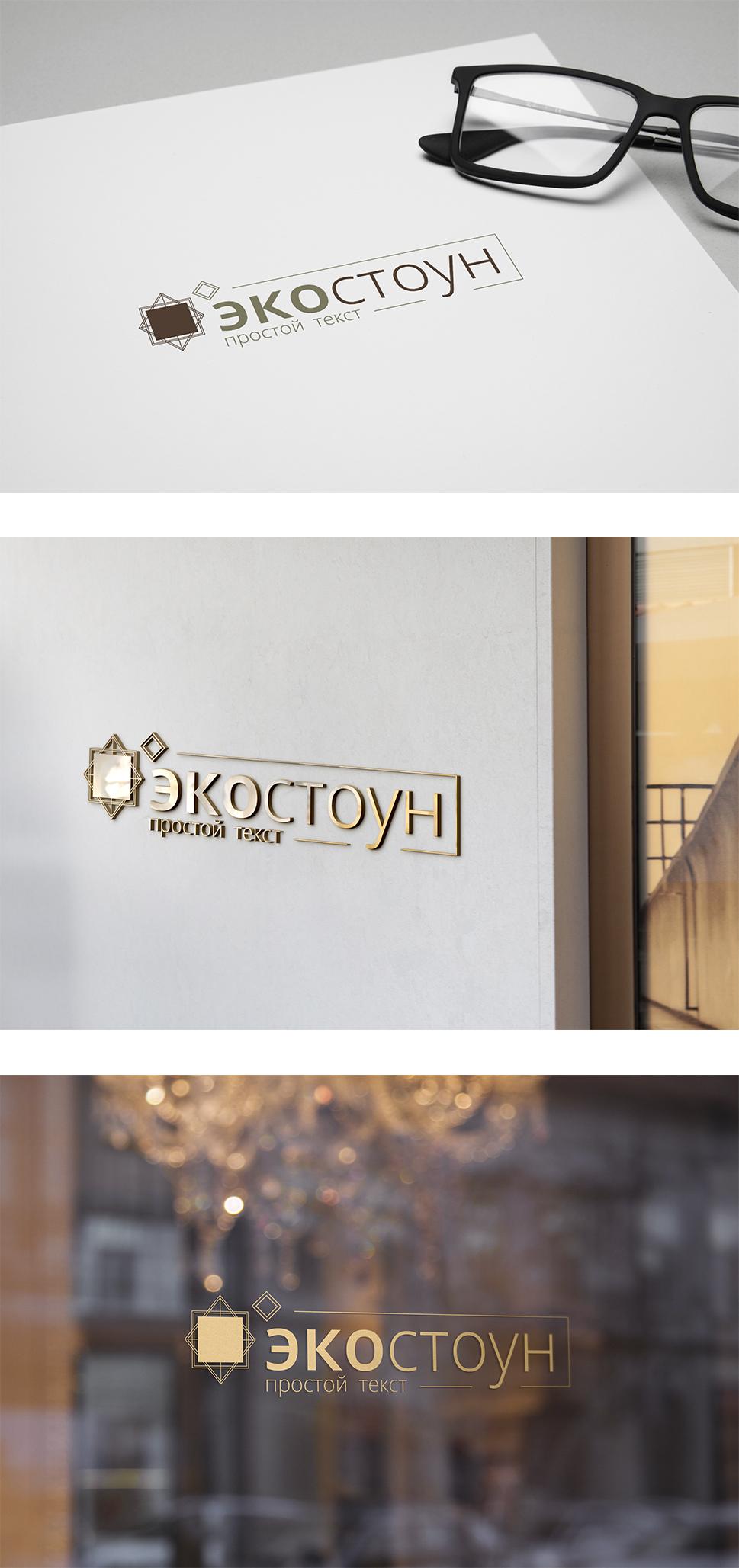 Разработка логотипа - Производственная компания ЭКОСТОУН
