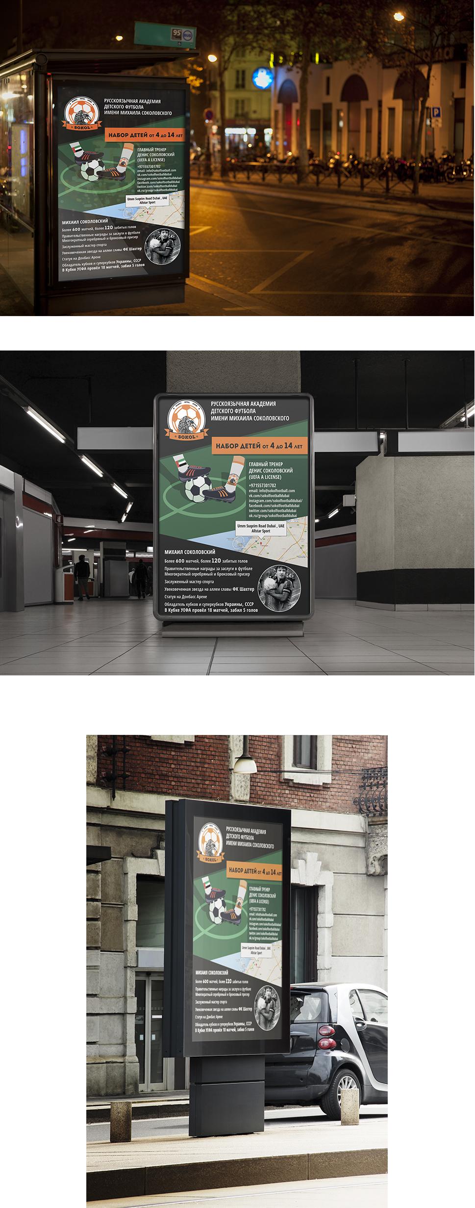 Billboard – SOKOL русскоязычная академия детского футбола им. Михаила Соколовского