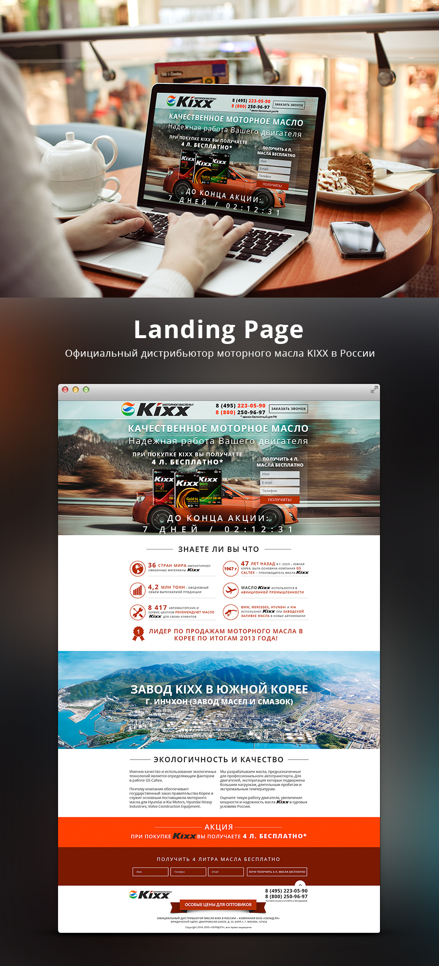 Landing page (4 литра бесплатно) – Официальный дистрибьютор моторного масла KIXX в России