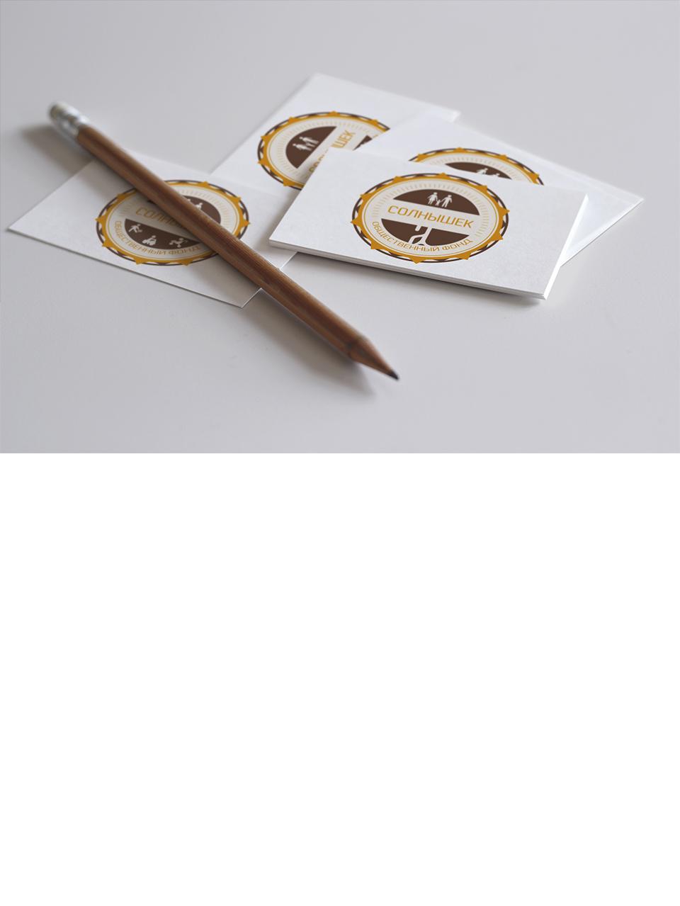Разработка логотипа -  Общественный фонд СОЛНЫШЕК