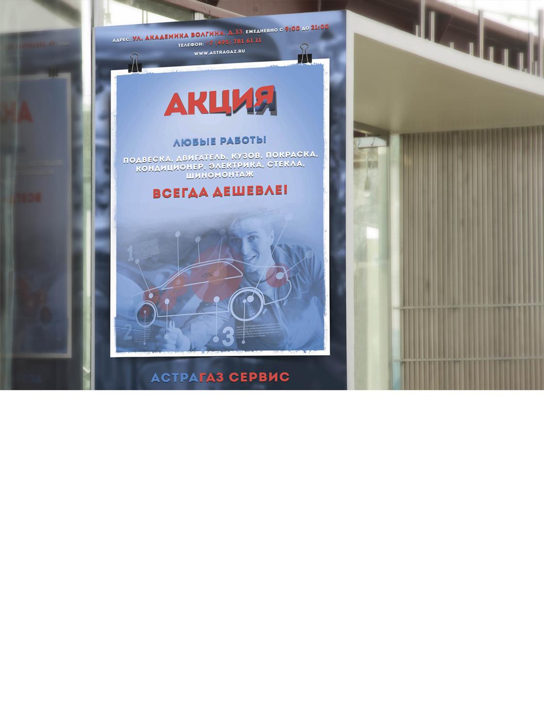 Плакат - Астрагаз сервис