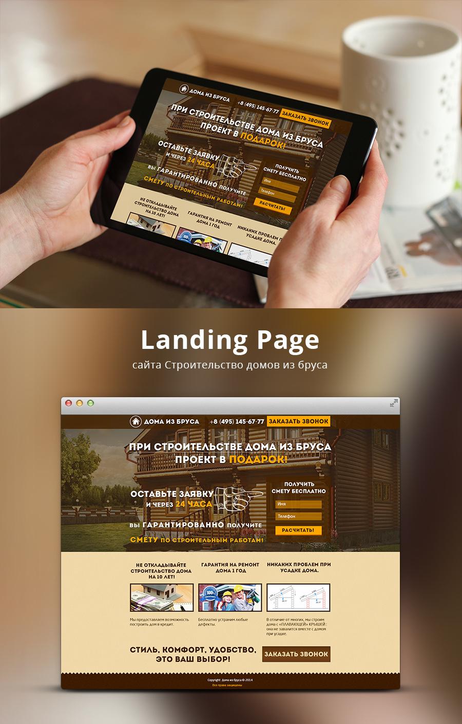 Дизайн Landing page – Дома из бруса