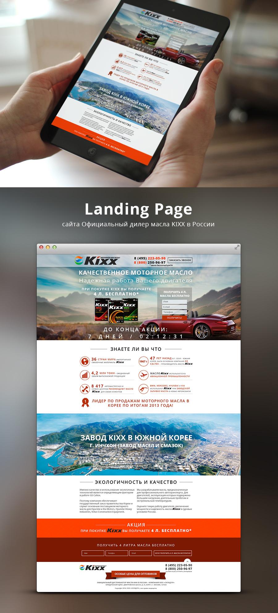 Дизайн Landing page - Официальный дистрибьютор моторного масла KIXX в России