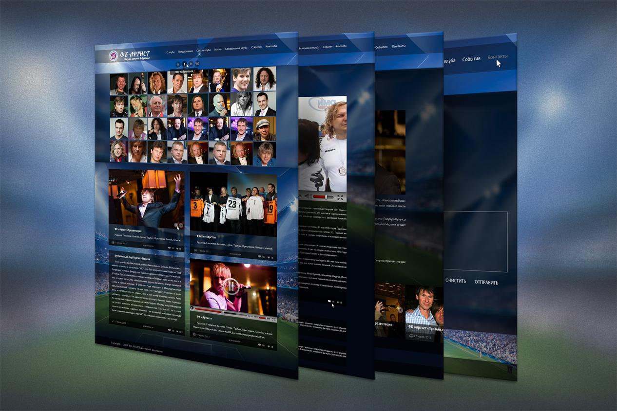 Дизайн всех страниц сайта - ФК АРТИСТ