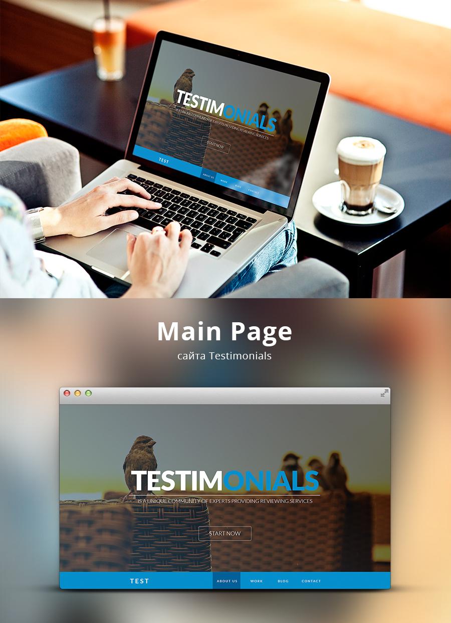 Дизайн главной страницы сайта - Testimonials
