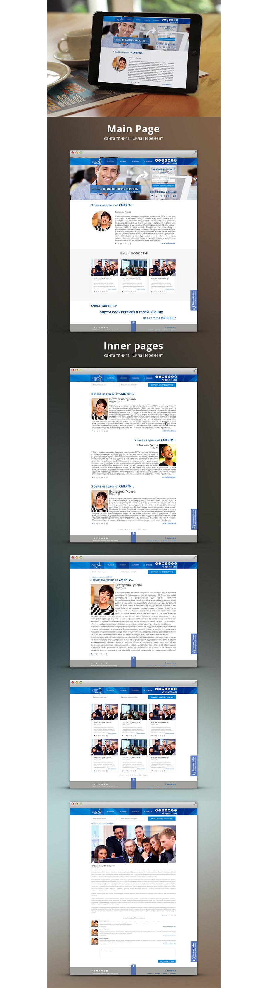 """Адаптивный дизайн всех страниц сайта - Книга """"Сила Перемен"""""""