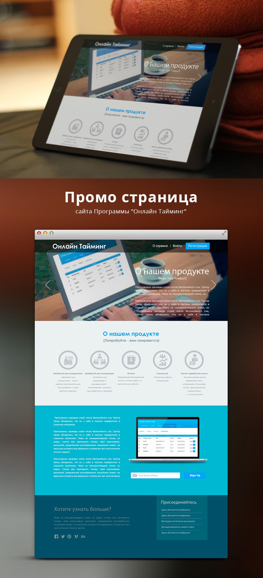 """Промо страница - """"Онлайн Тайминг"""""""