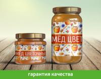 Этикетка для мёда
