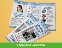 Буклет для магазина техники