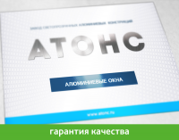 Презентация завода АТОНС