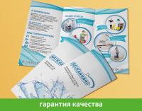 Буклет для клининговой компании