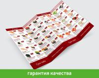 Меню-буклет для суши