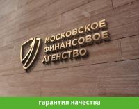 Московское Финансовое Агентство