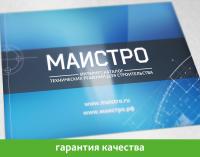 Презентация для компании МАИСТРО