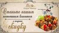 Ресторан онлайн