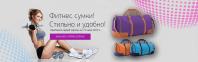 Баннер спортивные сумки
