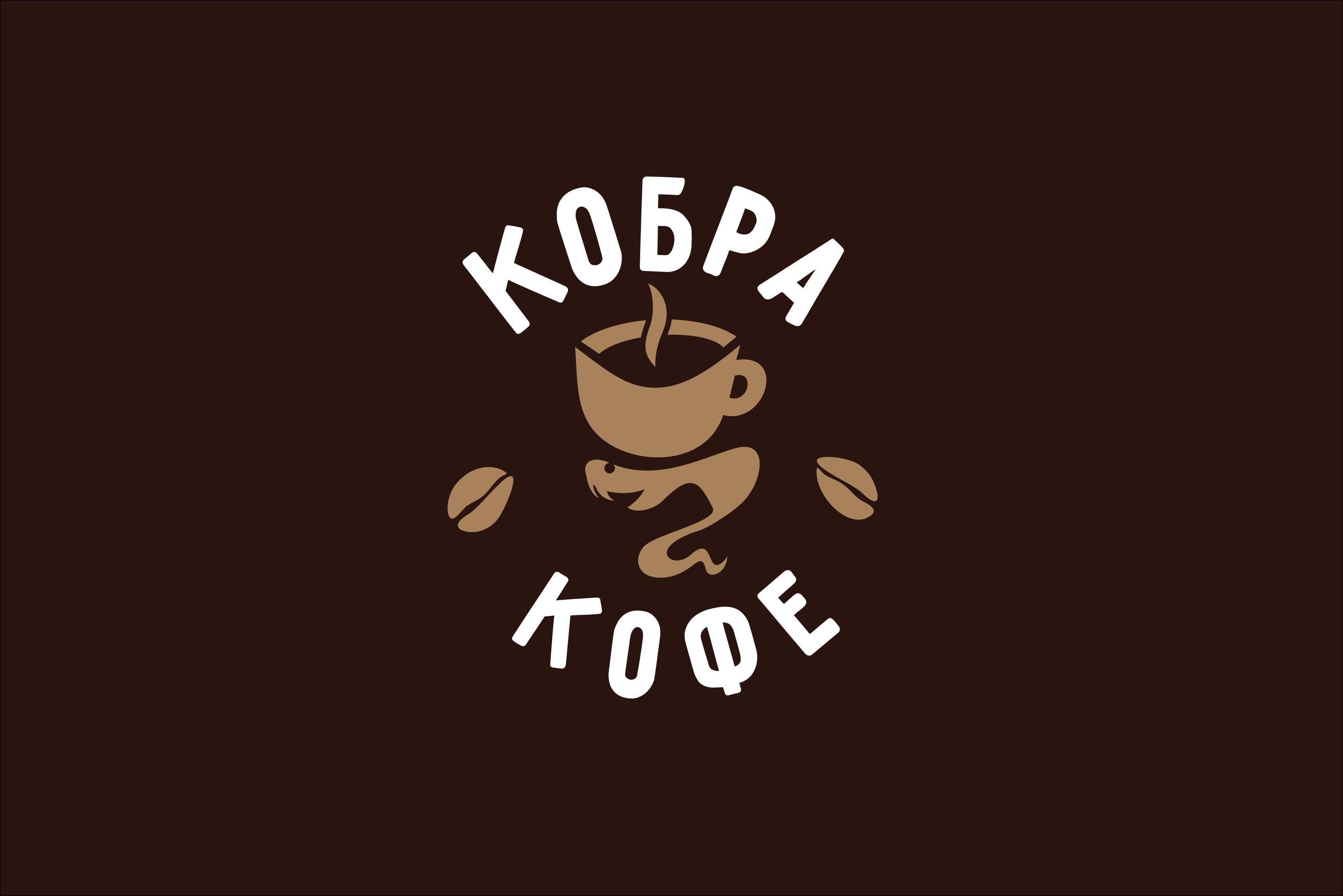 Название, цвета, логотип и дизайн оформления для сети кофеен фото f_1425ba7fc74d2605.jpg