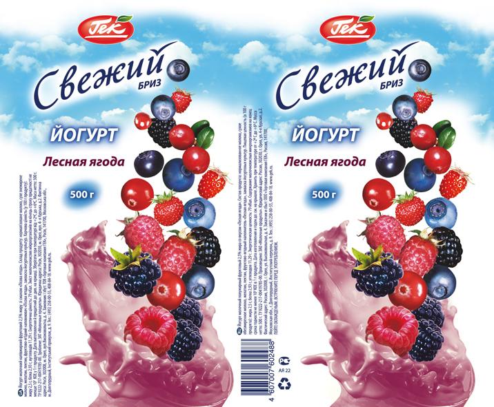 Этикетка Йогурта «Свежий бриз» Лесная ягода развертк